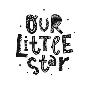 保育園のレタリングの引用私たちの小さな星