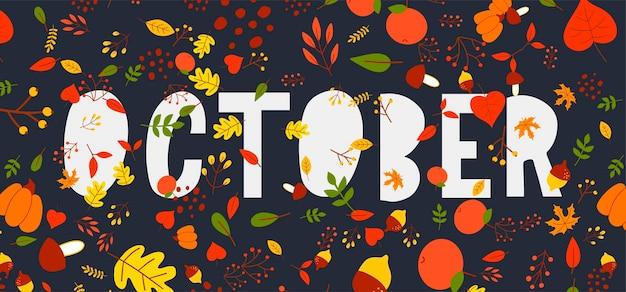 カラフルな紅葉と10月のレタリングテキスト販売ベクトルバナー