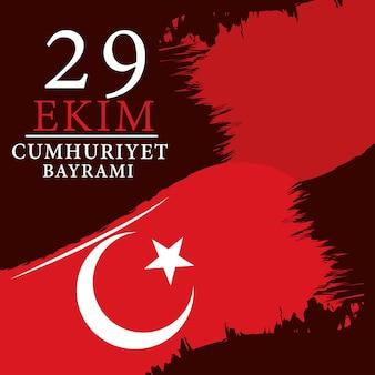 Октябрь день республики турция