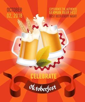 Дизайн праздничного красного плаката octoberfest