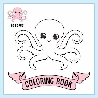 Раскраски животные осьминог