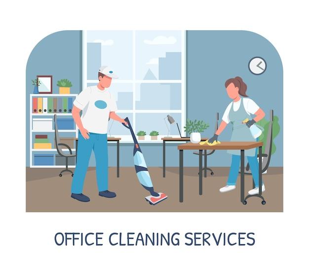 オフィスクリーニングサービスバナーフラットテンプレート。商業クリーンアップパンフレット、漫画のキャラクターと小冊子1ページのコンセプトデザイン。プロの用務員用チラシ、リーフレット