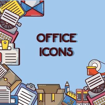 オフィスのアイコンツールと会社の要素