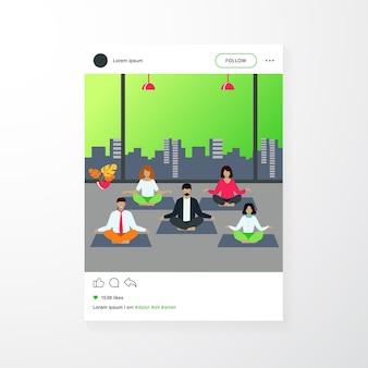 ヨガと瞑想を実践しているオフィスの人々。休憩中に蓮華座で運動・瞑想するマネージャー