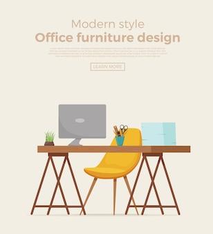 オフィスの職場のインテリア漫画のデザイン。カラフルなフラットスタイルのイラスト