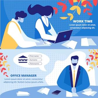 作業時間、officeマネージャーの水平方向のバナーセット