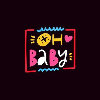 ああ赤ちゃんカラフルなレタリングフレーズ現代のタイポグラフィベクトルイラスト