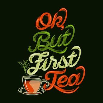 Хорошо, но сначала чай цитирует высказывания