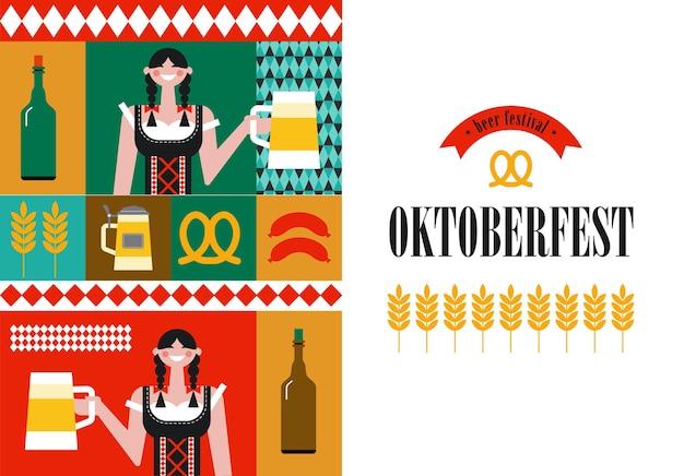 옥토버페스트 추상 포스터 독일 맥주 축제