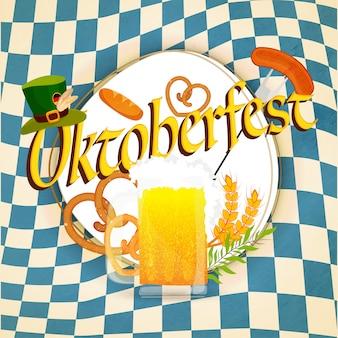Октоберфест баннер или плакат дизайн