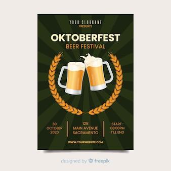 Шаблон плаката фестиваля пива октоберфест