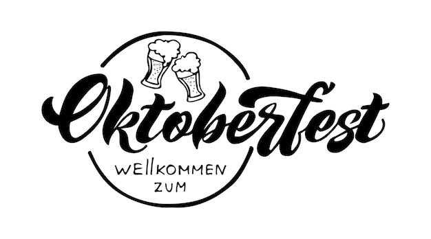 オクトーバーフェスト手書きレタリングとビールグラスオクトーバーフェストタイポグラフィベクトルデザイン