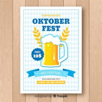 Шаблон плаката для вечеринки октоберфест