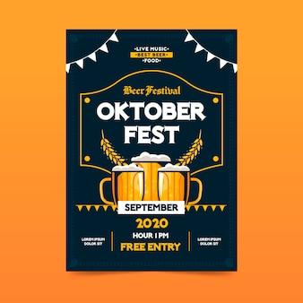 Октоберфест постер шаблона розыгрыша