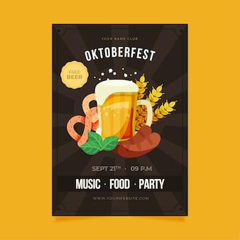 Октоберфест постер