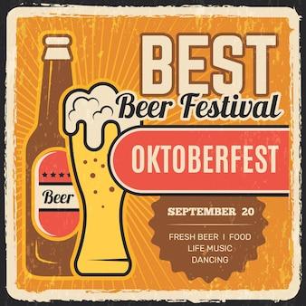 オクトーバーフェストのビンテージポスター。アルコール飲料醸造イベントベクトルテンプレートでお祭りの伝統的なお祭りパブへのクラフトビールの招待プラカード。オクトーバーフェストビールバナーヴィンテージポスターイラスト