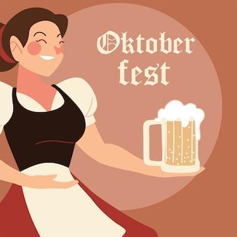 Октоберфест женский мультфильм с традиционной тканью и пивом, фестиваль и тема празднования германии