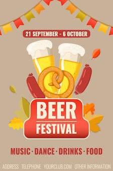 Oktoberfest. пригласительный плакат для пивного фестиваля с пивом, колбасой и кренделем.