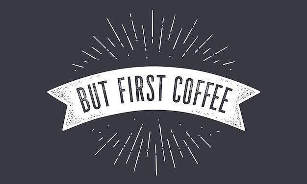 텍스트하지만 첫 번째 커피와 함께 올드 스쿨 리본 플래그 배너