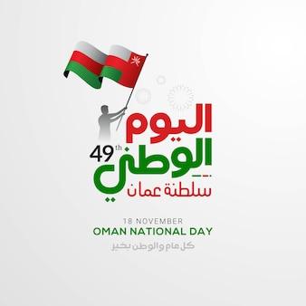 Празднование национального дня омана с флагом