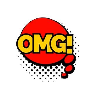 Обозначение аббревиатуры omg