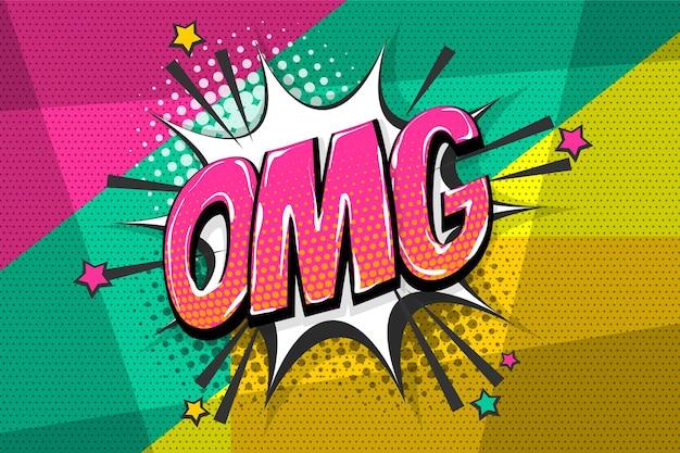 Omg ouch oops wow цветная коллекция комиксов звуковые эффекты в стиле поп-арт speech bubble