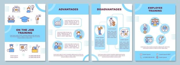 Шаблон брошюры по обучению на рабочем месте