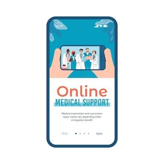온라인 의료 지원 만화 벡터 일러스트 레이 션에 대한 온보딩 페이지 디자인