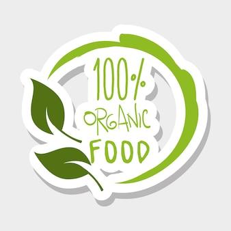 Стопроцентное сообщение о органической пище