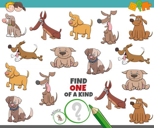 犬のいる子供向けのゲームの1つ