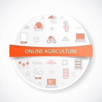円形または円形のベクトル図とアイコンの概念とオンライン農業の概念