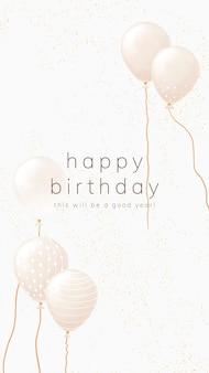 Modello di auguri di compleanno online con illustrazione di palloncini in oro bianco