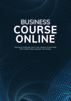 オンラインビジネスコーステンプレートネットワーク接続
