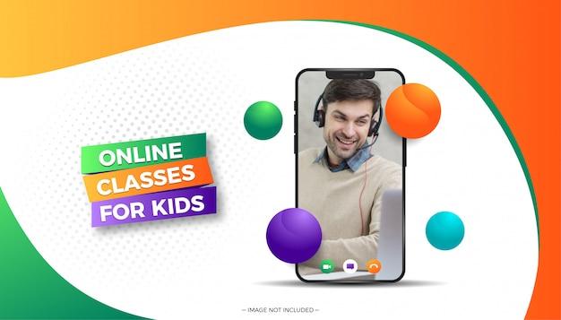 어린 이용 온라인 수업 배너