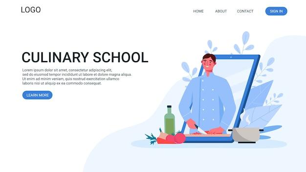 온라인 요리 학교 방문 페이지