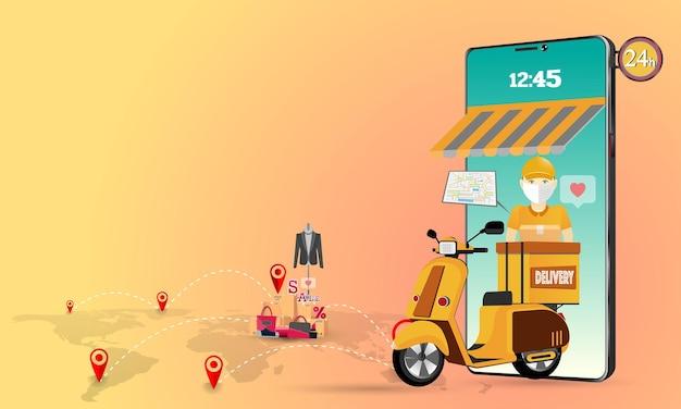 オンライン配送サービスの概念図