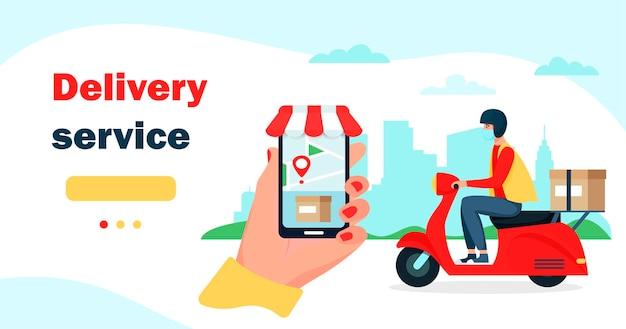 オンライン配達サービスの概念オンライン注文追跡宅配およびオフィス配達
