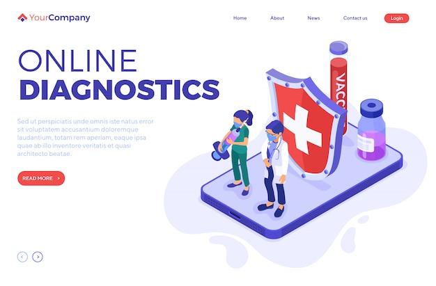 オンライン診断のランディングページ