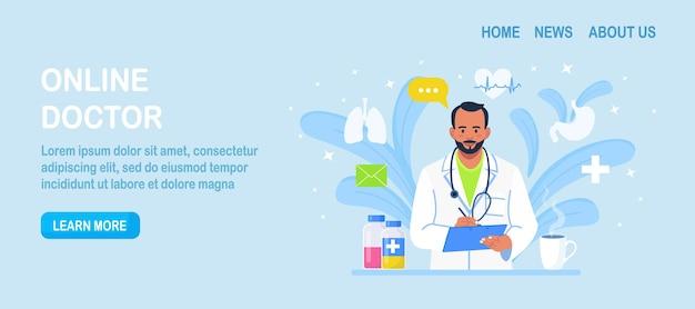 オンラインドクター。セラピストに聞いてください。オンライン医療アドバイスまたは相談サービス、遠隔医療、心臓病学。ウェブサイトのヘルスケアアプリケーション。医師はインターネットを介して診断を行います