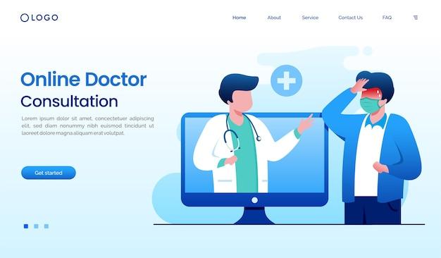 オンライン医師相談ランディングページウェブサイトテンプレート