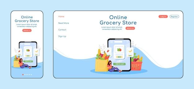 온라인 식료품 점 적응 형 방문 페이지 평면 색상 템플릿. 인터넷 주문 모바일 및 pc 홈페이지 레이아웃. 신선한 녹색 한 페이지 웹 사이트 ui. 과일 및 채소 웹 페이지 크로스 플랫폼 디자인.