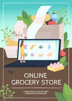 온라인 식료품 점 포스터 평면 템플릿