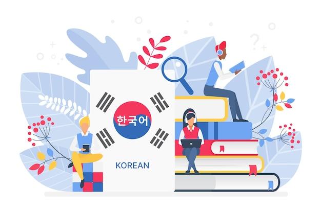 온라인 학습 한국어 과정, 원격 교육, 원격 학교 대학 개념