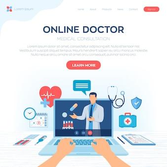 オンライン医療相談とサポートサービスのコンセプト。ノートパソコンの画面でビデオ通話を医者します。遠隔医療電子健康サービス。