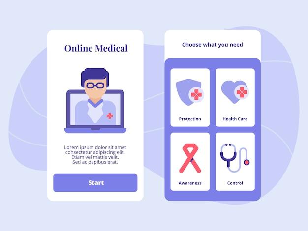 オンライン医療保護ヘルスケア意識管理