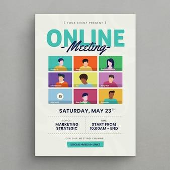 온라인 회의