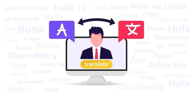 온라인 다국어 번역기. 다른 언어들. 번역 앱. 온라인 번역가. 다른 언어로 된 단어 안녕하세요. 동시 번역 서비스. 컴퓨터에서 번역기 사용
