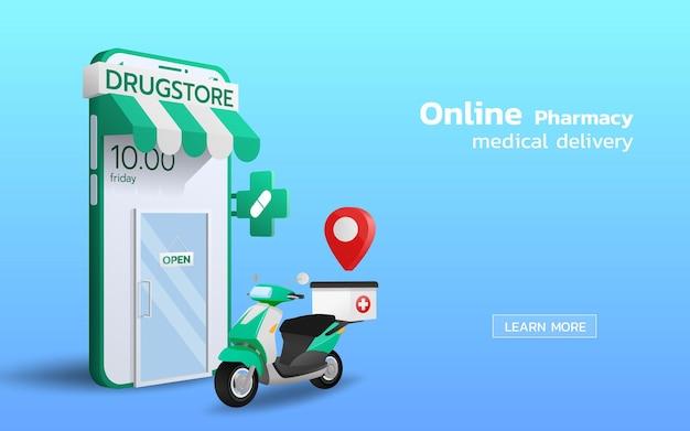 3d 관점 벡터 디자인에서 택배 서비스를 제공하는 온라인 약국. 새로운 기술, 스쿠터 바이크로 빠르고 안전하게 배달하며 서비스를 사용하는 고객에게 편의를 제공합니다.