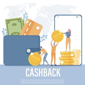 オンライン報酬の概念。幸せな人はスマートフォンの画面からお金を受け取ります。
