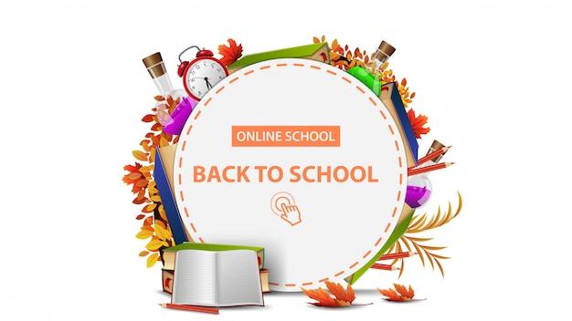 Интернет-школа, снова в школу, белый круглый баннер с рамкой школьных принадлежностей.